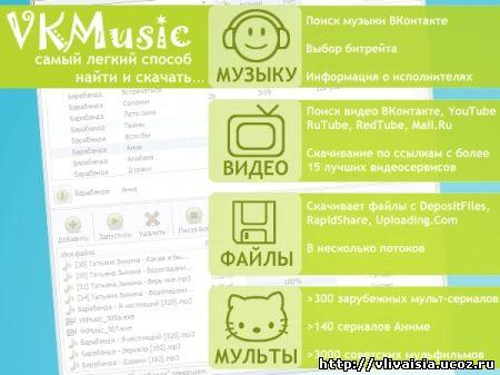 Программы контакта музыку видео